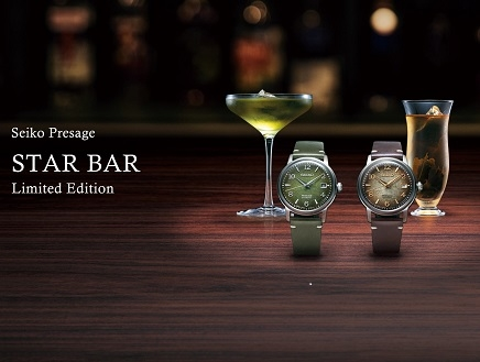 Seiko Presage STAR BAR Limited Edition